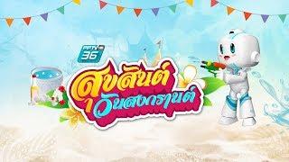 สุขสันต์วันสงกรานต์-2562-พีพีทีวีขอสวัสดีปีใหม่ไทย-๒๕๖๒