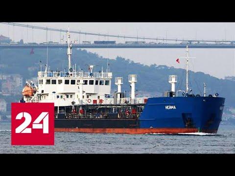 Срочно! Подробности задержания российского танкера Украиной. 60 минут от 25.07.19