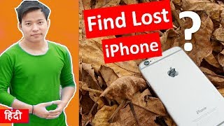 How to Find Lost or Stolen iphone Mobile Location and Erase its Data | Chori hua iphone kaise dhunde