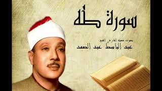 سورة طه عبد الباسط عبد الصمد  Abdelbasset Abdessamad Sourate Taha