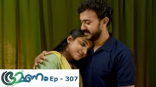 Bhramanam | Episode 307 - 19 April 2019 I Mazhavil Manorama
