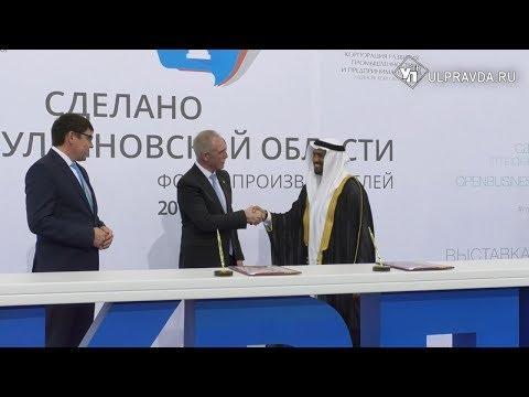 Успехи и планы ульяновского региона озвучили на форуме «Сделано в Ульяновской области»