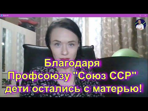 """Благодаря Профсоюзу """"Союз ССР"""" дети остались с матерью!"""
