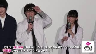1月17日(木)、浅川梨奈と西銘駿がW主演するラブコメディ、劇場版『リ...