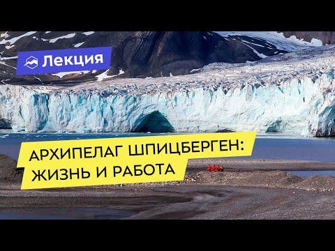 Архипелаг Шпицберген: что делать в Арктике
