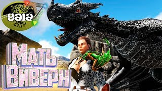 Призываем Forgotten ВИВЕРН - ARK Survival GAIA Zombies #11
