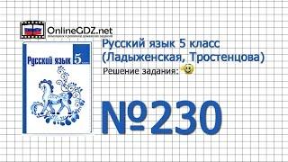 Задание № 230 — Русский язык 5 класс (Ладыженская, Тростенцова)