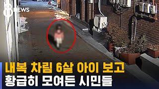 또 혹한에 내복 차림 6살 아이 발견 / SBS