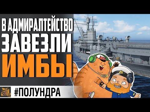 НЕМЕЦКИЕ АВИАНОСЦЫ, ИМБЫ И ЛЕНЬ ⚓ #полундра World Of Warships