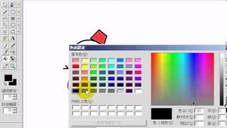 http://www.hpb15.com/we-23/webart-23.html ○画像に色を付ける 塗りつ...