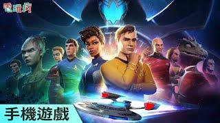 《Star Trek : Legends》手機遊戲  跟著熟悉角色來個星際冒險 RPG