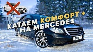 Комфорт+ смена на мерседесе заработок / Катаем комфорт и комфорт + 12 часов Москва / Такси на стиле