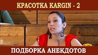 Красотка KARGIN - 2 (подборка анекдотов)