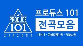 프로듀스 101 시즌2 전곡모음 produce 101 season2 all music