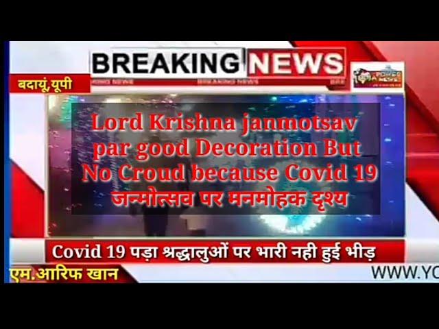 Lord Krishna janmotsav par good Decoration But No Croud because Covid 19 #जन्मोत्सव पर मनमोहक दृश्य