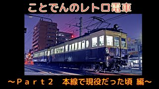 【琴電】ことでんのレトロ電車 【Part2 現役だった頃編】