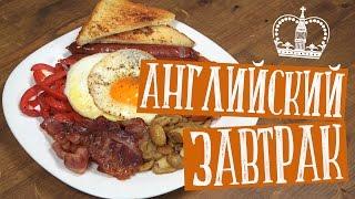 Английский завтрак на многосекционной сковороде iQuick. Яичница с беконом, колбасками и фасолью