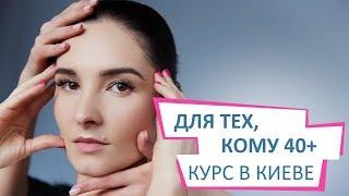✅ Курс в Киеве 40+   Школа фейсбилдинга Евгении Баглык