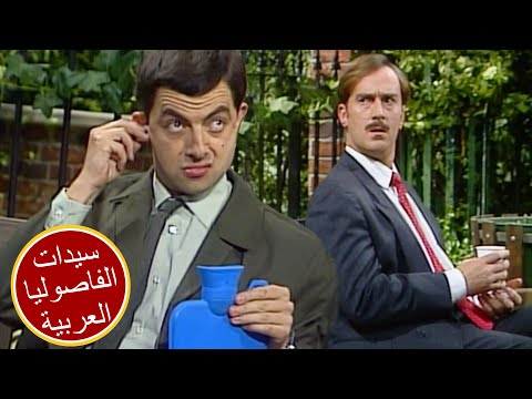 الفول نزهة   حلقات كاملة   مستر بين عربي