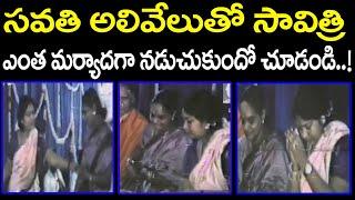Savitri Rare Video footage with Gemini Ganesan First Wife Alamelu | Tollywood Today