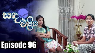 Sanda Eliya - සඳ එළිය Episode96 | 02 - 07 - 2018 | Siyatha TV Thumbnail