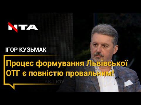 Телеканал НТА: Процес формування Львівської ОТГ є повністю провальним!