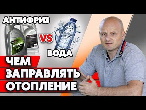 Что лучше для системы отопления: вода или незамерзайка?