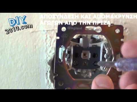 Πώς μπορείτε να συνδέσετε μια πρίζα 220 βολτ