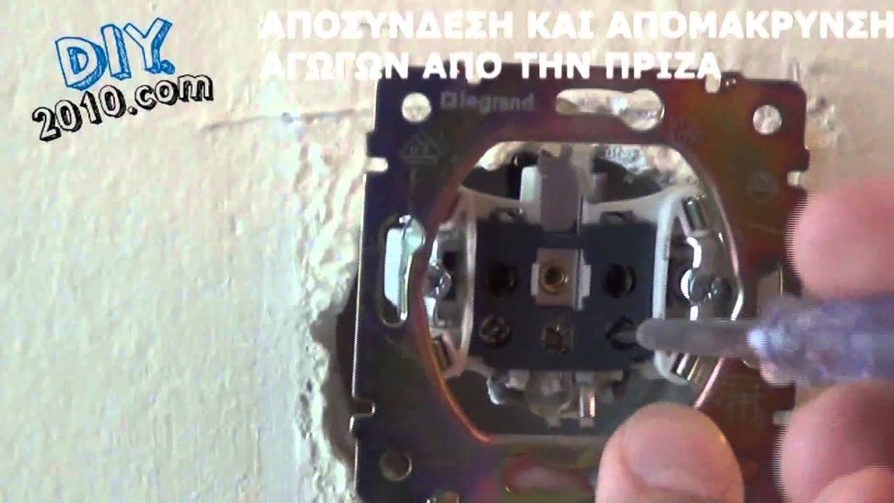 Πώς μπορώ να συνδέσω ένα διακόπτη 3 Way