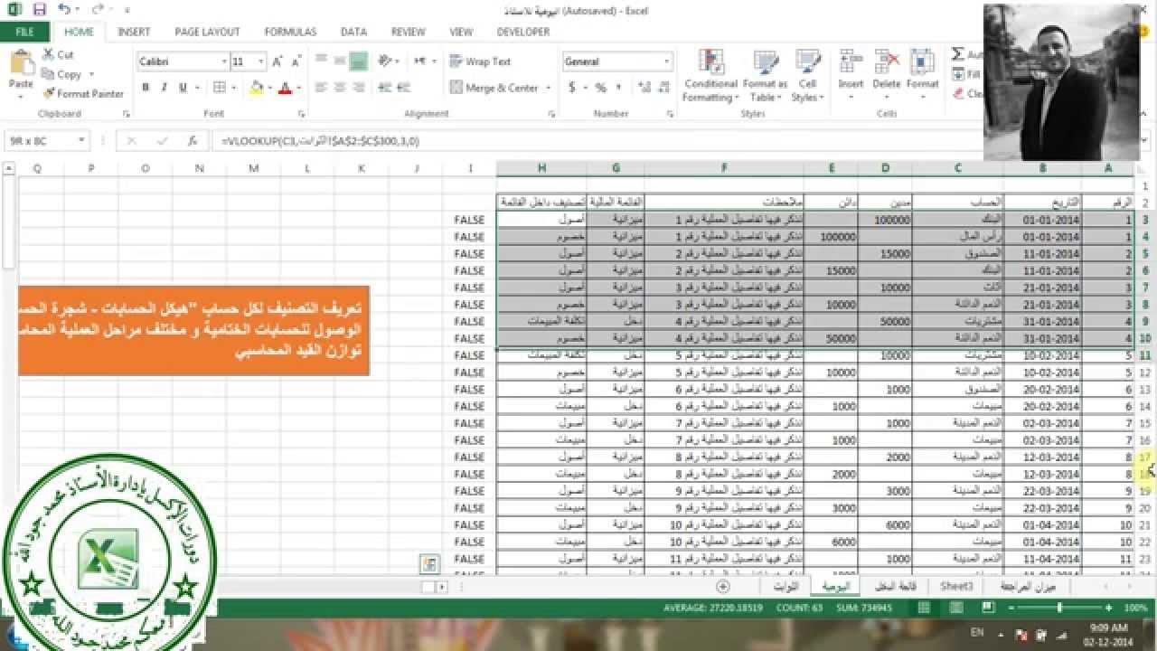 مراجعة الحسابات pdf