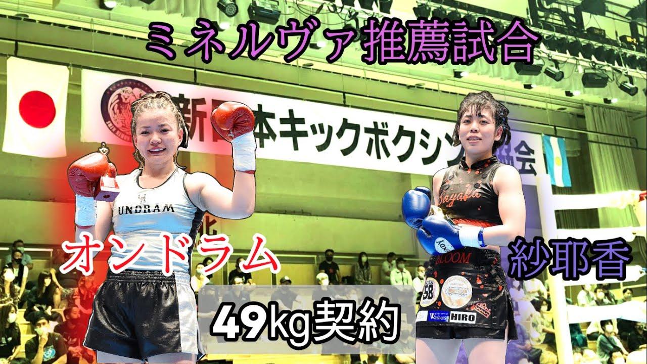 紗耶香VSオンドラム【新日本キックボクシング協会】