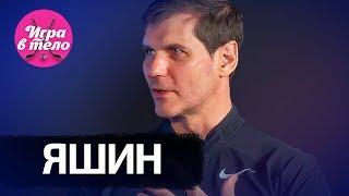 Алексей ЯШИН. Как он купил Вегас