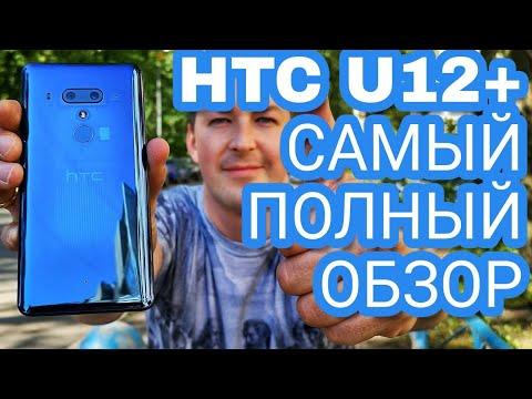 КОРОЛЬ ВЕРНУЛСЯ. HTC U12 PLUS. САМЫЙ ПОЛНЫЙ ОБЗОР И СРАВНЕНИЯ С ФЛАГМАНАМИ
