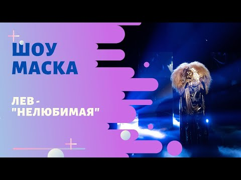 «Маска»ФИНАЛ   Выпуск 9. Сезон 1   Лев, \