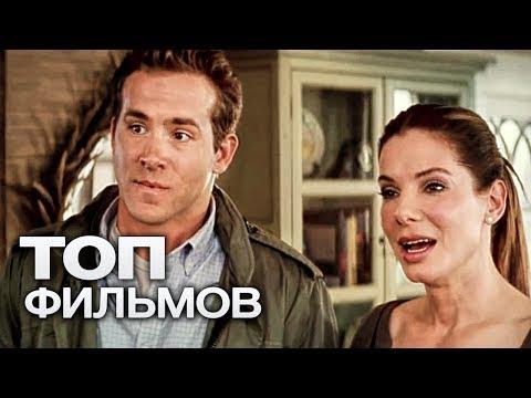 10 ФИЛЬМОВ, КОТОРЫЕ ПОДНИМУТ НАСТРОЕНИЕ ПОСЛЕ НЕУДАЧНОГО ДНЯ! - Видеохостинг Ru-tubbe.ru