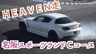 【ヘブン走】ドリフトビギナークラスの車がビギナーじゃない件 thumbnail