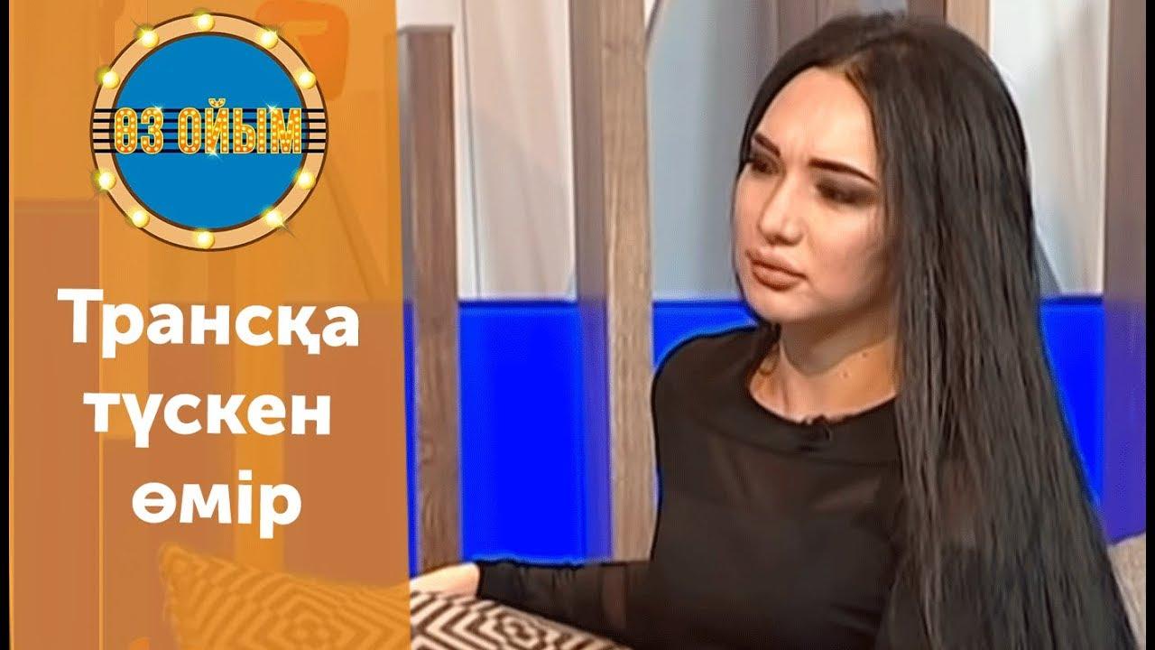 Выпуск транс шоу