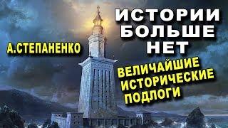ИСТОРИИ БОЛЬШЕ НЕТ - Величайшие Исторические Подлоги - Степаненко А