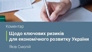 Коментар Голови НБУ Якова Смолія щодо ключових ризиків для економічного розвитку України