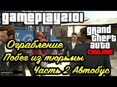 GTA 5 Online Ограбление Побег из тюрьмы Часть 2 Автобус