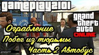 13# GTA Online ОГРАБИЛИ БАНК Fleeca ограбление!
