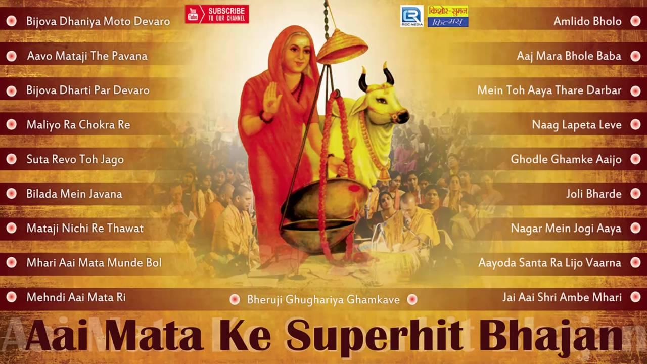marwadi latest songs aai mata superhit bhajan audio jukebox bhakti song youtube