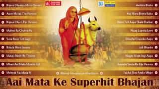 Marwadi Latest Songs 2016 | Aai Mata Ke Superhit Bhajan | Audio Jukebox | Bhakti Song