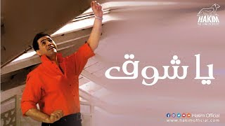 Download Hakim - Ya Sho'   حكيم - يا شوق MP3 song and Music Video