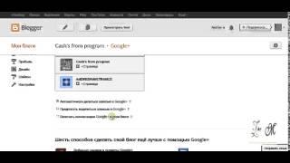 Блоггер блогспот нужны ли нам комментарии Google Плюс, и их настройка.Урок 10