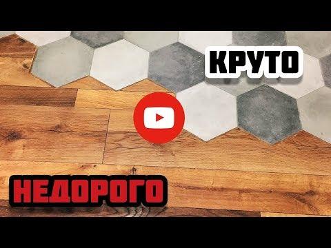 Бюджетный Ремонт Квартиры в Новостройке в Москве 2020. Современный Дизайн и Необычные Решения!