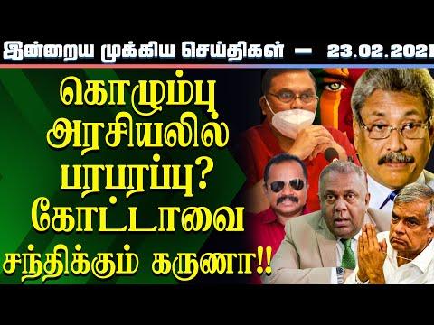 இன்றைய முக்கிய செய்திகள் - 23.02.2021 | Sri Lanka News Tamil | Jaffna News Today