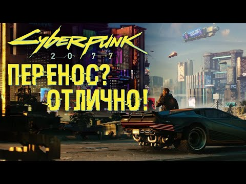 Перенос Cyberpunk 2077 - хорошая новость?