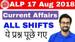 RRB ALP (17 Aug 2018, All Shifts) Current Affairs Questions||Analysis & Asked Questions|Day #5