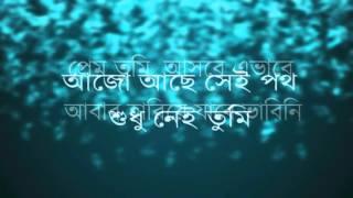 Sajid Ft Menon Khan Prem Tumi Cover  with Lyrics